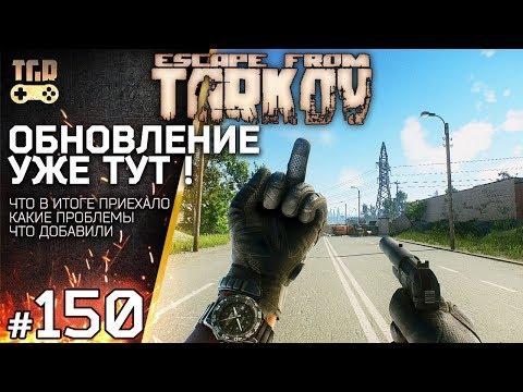 СУПЕР ОБНОВЛЕНИЕ ESCAPE FROM TARKOV