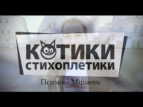 Психея - Мишень (Котики-Стихоплетики)