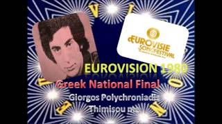 pre Greece 1980.09 Giorgos Polychroniadis - Thimisou me (8th)