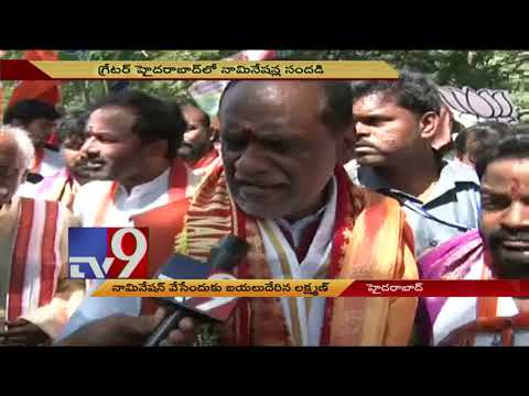BJP President K.Laxman to file Nomination from Musheerabad - TV9