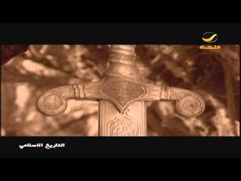 برنامج التاريخ الاسلامي - الحلقه 22