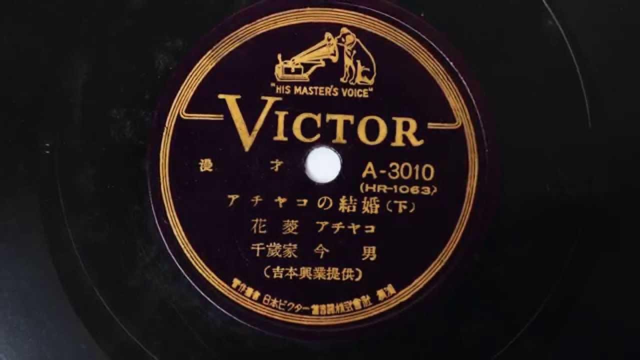 花菱アチャコの画像 p1_15