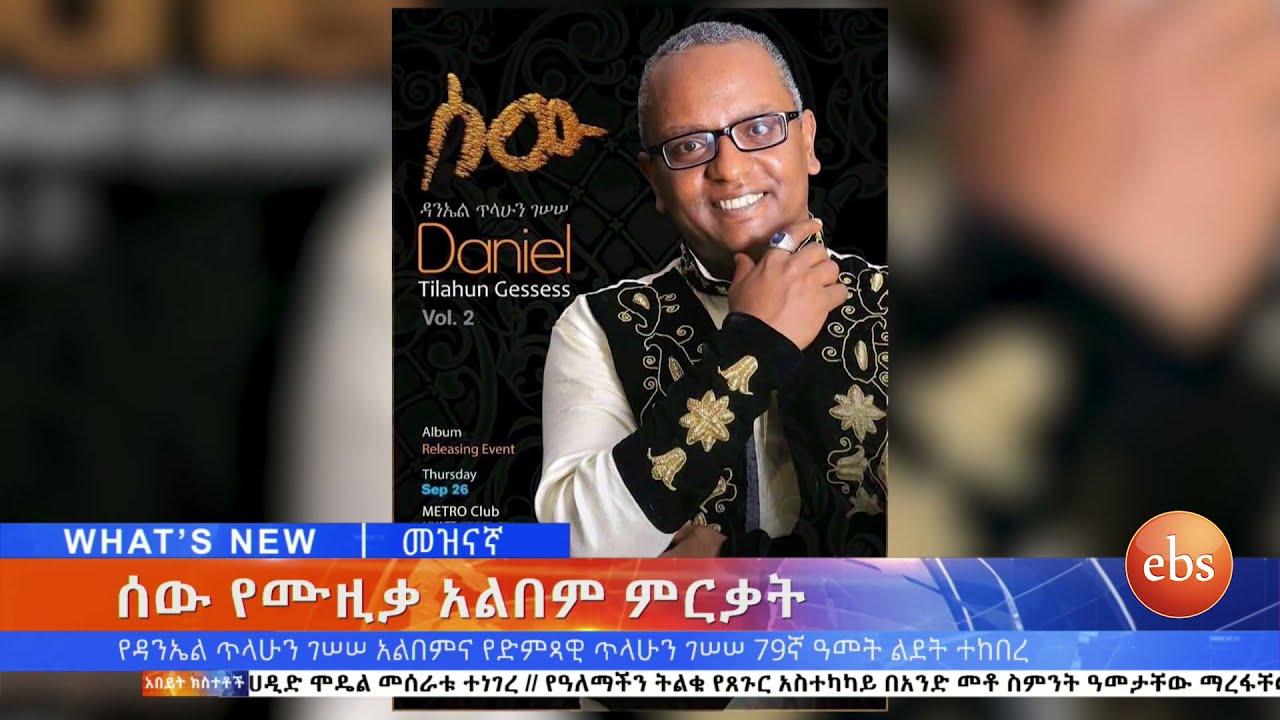 Artist Telahun Gesese's 79th Birthday Celebrated