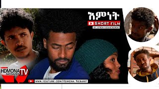 HDMONA - እምነት ብ ኤፍረም ኪዳነ Faith by Efrem Kidane - New Eritrean Short Movie 2018