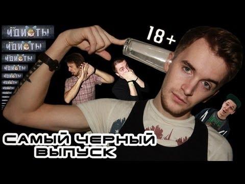 Шоу «Идиоты» - Самый чёрный выпуск