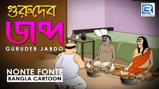 Bengali Comedy | Lalu | Gurudeb