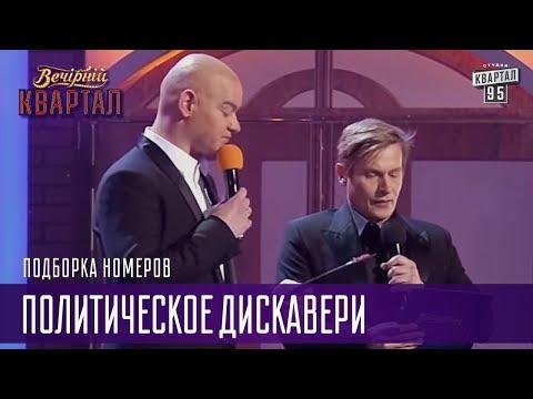 Реакция обычных украинцев на новые цены в супермаркете - полит. дискавери, подборка | Квартал 95