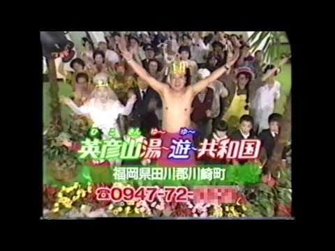 英彦山湯遊共和国
