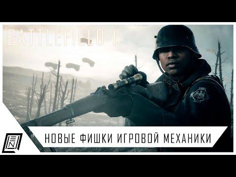 Знаете ли вы Battlefield 1? | Новые фишки игровой механики