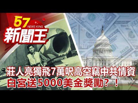 台灣-57新聞王-20200801 莊人亮獨飛7萬呎高空竊中共情資 白宮送5000美金獎勵?!