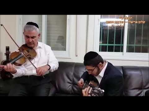 סהירתו המוסיקאי משה חבושה כינור ומשה פורת גיטרה