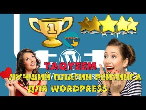 Скачать бесплатно плагин рейтингов Taqyeem Wordpress Review Plugin!
