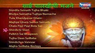 Top 10 Sai Baba Marathi Songs Jukebox (Non Stop) - Sai Palkhichi Bhajane