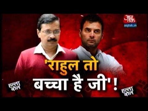 Halla Bol: Arvind Kejriwal Takes Dig At Rahul Gandhi, Calls Him A 'Kid'