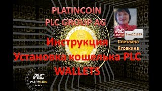 PLATINCOIN ИНСТРУКЦИЯ УСТАНОВКИ КОШЕЛЬКА PLC WALLETS