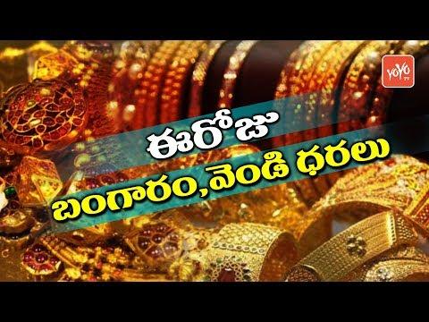 ఈరోజు బంగారం , వెండి ధరలు Gold Price Today in India | Gold Rate Today | YOYO TV Channel