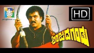 Crazystar - Anjada Gandu - Kannada Full Movie | Crazy Star Ravichandran, Khushboo