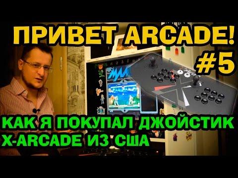 Привет ARCADE! #5 Как я покупал джойстик X-Arcade из США