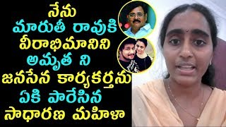 Women Sensational Comments Amutha Varshini | Marthi Rao |TTM