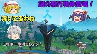 【Fortnite】ニューイベント!謎の飛行物体がルートレイク空中に現れる!【ゆっくり実況】ACT213