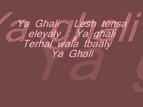 Guitara- Ya Ghali Anta Ya Ghaly. ( Ya Ali) Lyrics N Translation video
