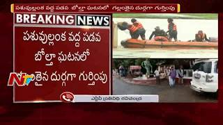 Boat Capsized at Godavari River - Woman Body Found in River Out of Six - NTV - netivaarthalu.com