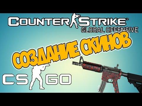 Как создать свое оружие cs go - Pos-volga.ru
