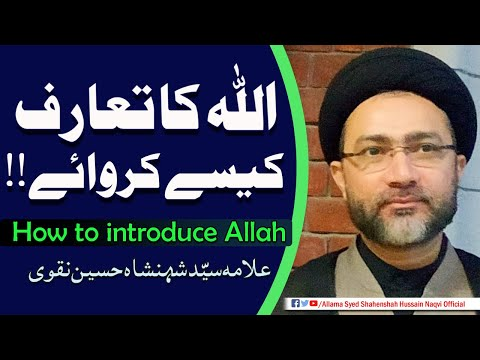 How to introduce Allah by Allama Syed Shahenshah Hussain Naqvi