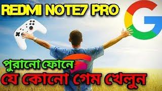 Google Stadia | Redmi note 7 bangla review | redmi note 7 pro bangla
