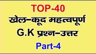 Sports gk in hindi part-4॥sports gk॥ खेल-कूद महतपुर्ण सामान्य ज्ञान॥ sports gk in hindi