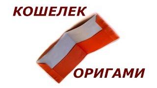 Оригами из бумаги для начинающих кошелёк