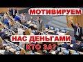 Для работы, чиновникам нужна мотивация в размере 630 млрд (перезалив)   Pravda GlazaRezhet