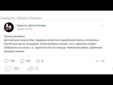 Правда ли у бюджетников Мордовии удерживают по 2000 рублей с з/п в помощь ЧМ?