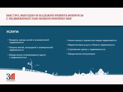 """Видео презентация агентство недвижимости """"Замоскворечье Риэлти"""""""