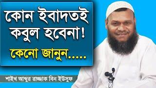Jumar Khutba Boidho Ruji by Abdur Razzak bin Yousuf - New Bangla Waz