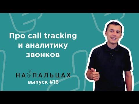 Про call tracking и аналитику звонков — На Пальцах #16 (Netpeak)