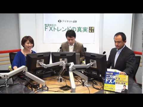 【ラジオNIKKEI】10月20日陳満咲杜の「FXトレンドの真実」~#153「第1ターゲ