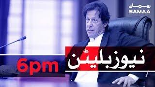 Samaa Bulletin - 6PM - 21 February 2019