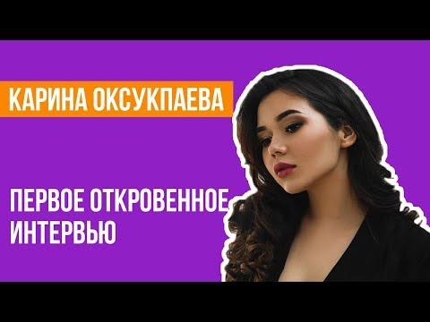 Карина Оксукпаева о Yuframe, семье, собственном бизнесе, дружбе и Байзаковой