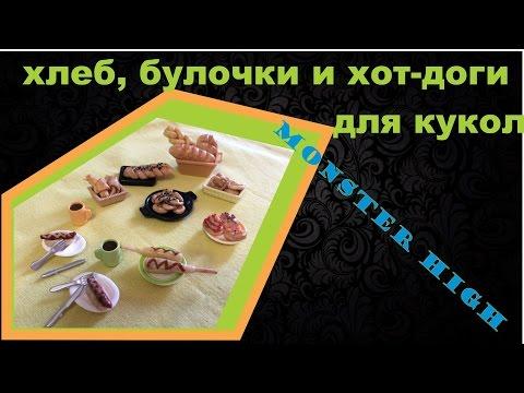 Как сделать еду для кукол МонстрХай/How to make hot dogs for dolls MonsterHigh - mp3 letoltese - Zene Letoltes Ingyen