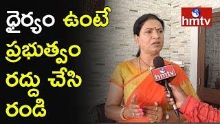 కేసీఆర్ కు విశ్వాసం ఉంటే ప్రభుత్వాన్ని రద్దు చేసి ఎన్నికలు రావాలి..! DK Aruna Face To Face With hmtv