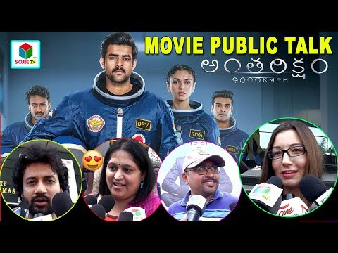 Antariksham Movie Public Talk | Varun Tej | Sankalp Reddy | Latest 2018 Telugu Movie Review