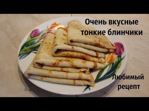 Рецепты блинов очень вкусные рецепт