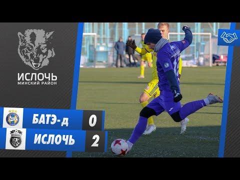 БАТЭ-д - Ислочь 0-2 | Товарищеский матч