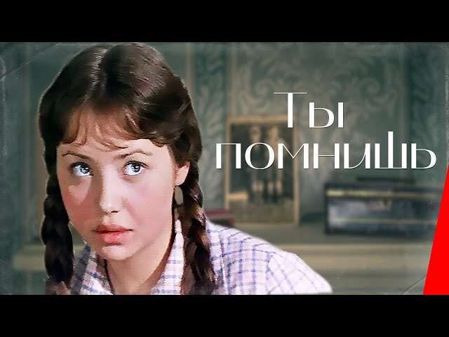 Ты помнишь (1979) фильм