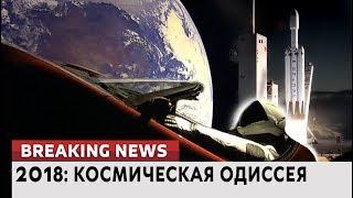 2018: Космическая одиссея. Ломаные новости от 07.02.18