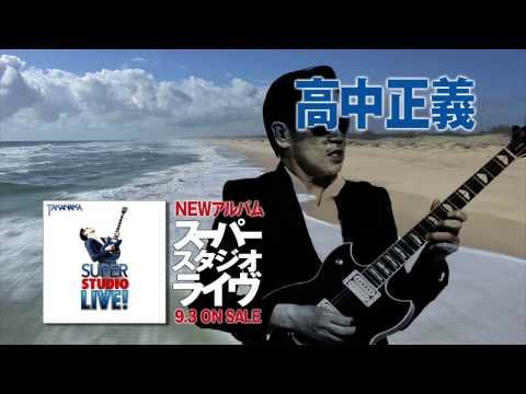 高中正義 NEWアルバム「スーパースタジオライブ」15秒スポット