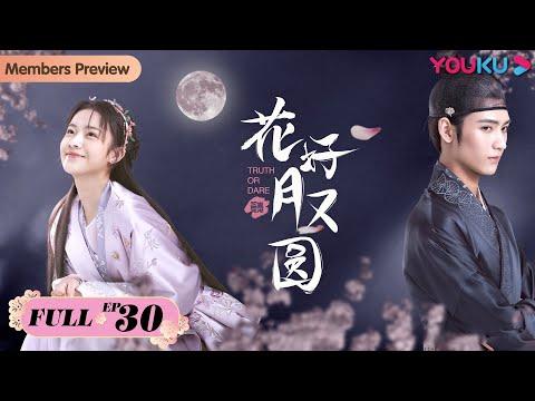 陸劇-花好月又圓-EP 30