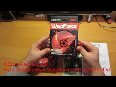 [Обзор - Распаковка] Кулера GameMax WindForce LED 120 мм Red