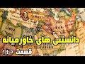 آیا میدانستید دانستنی های خاورمیانه mp3